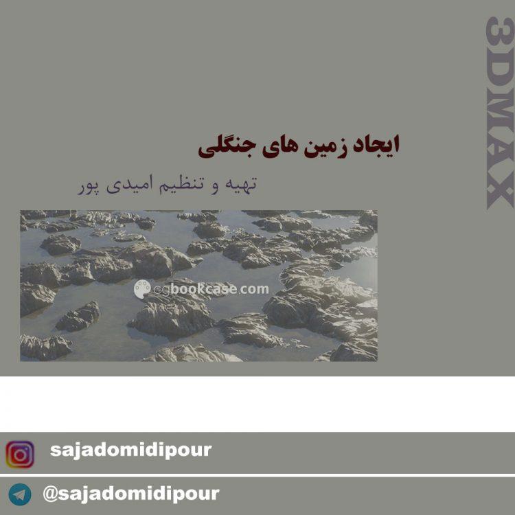 سجاد امیدی پور